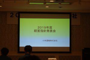 経営指針発表会