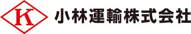小林運輸 株式会社