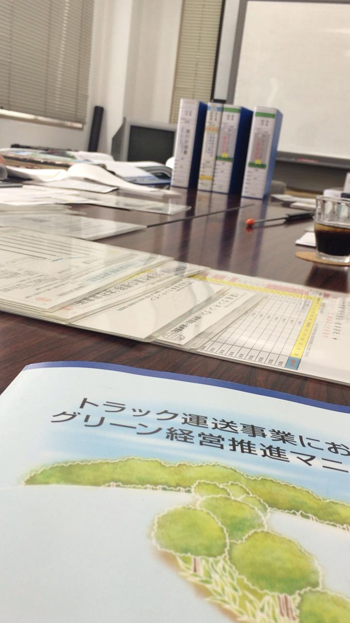 グリーン経営認証の更新審査
