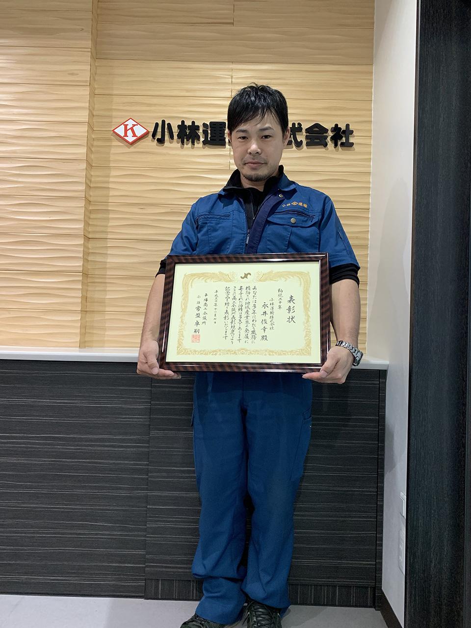 本社営業所 永井俊幸