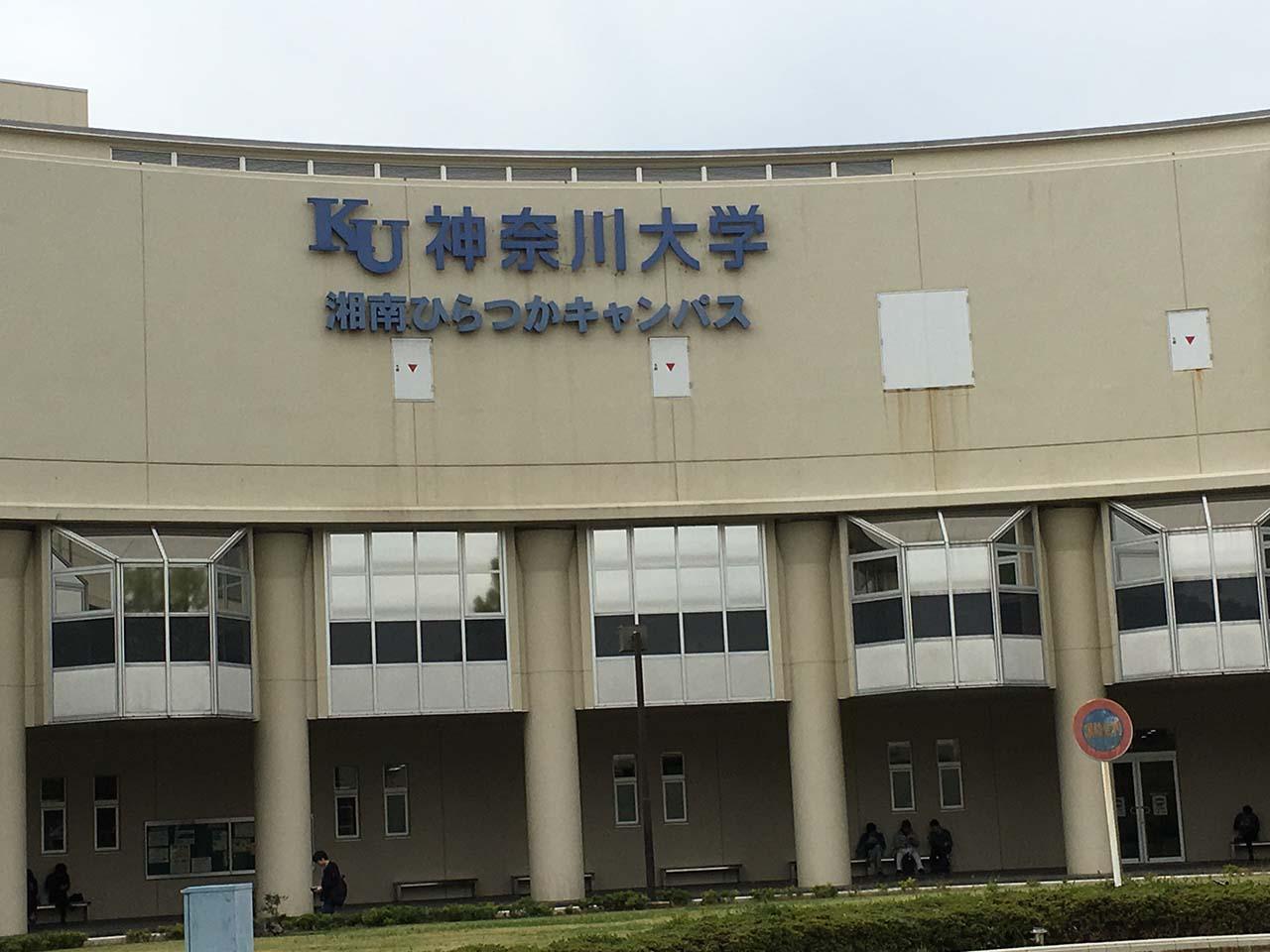神奈川大学 湘南ひらつかキャンパス