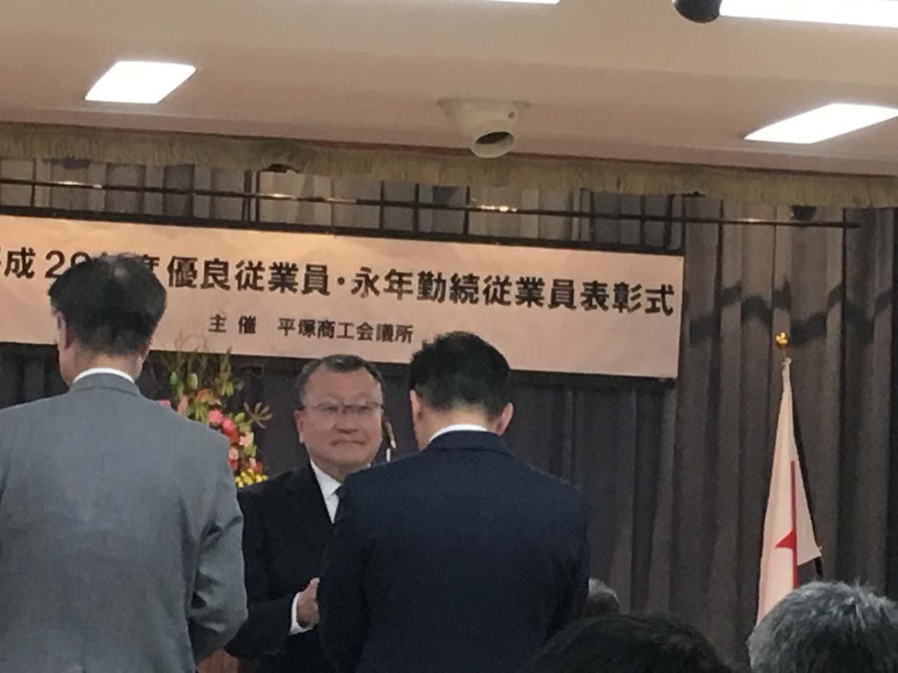 平塚市永年勤続従業員の表彰式